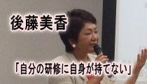 仙台セミナーズ主催「後藤美香 自分の研修に自信が持てない」