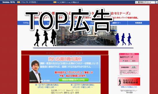 仙台セミナーズ広告料1.JPG