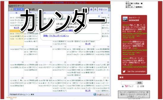 仙台セミナーズ広告料2.JPG