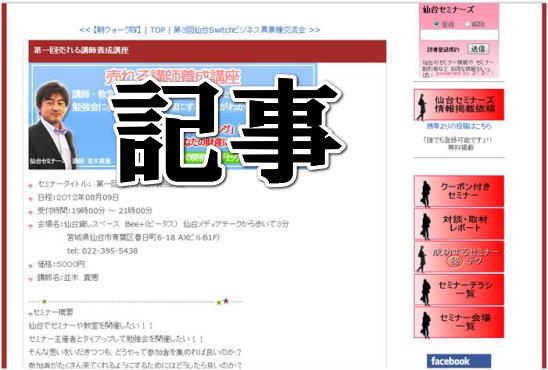 仙台セミナーズ広告料3.JPG