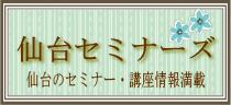 仙台セミナー広告バナー.png