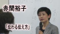 赤間裕子.jpg