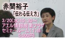 赤間裕子3201530.jpg