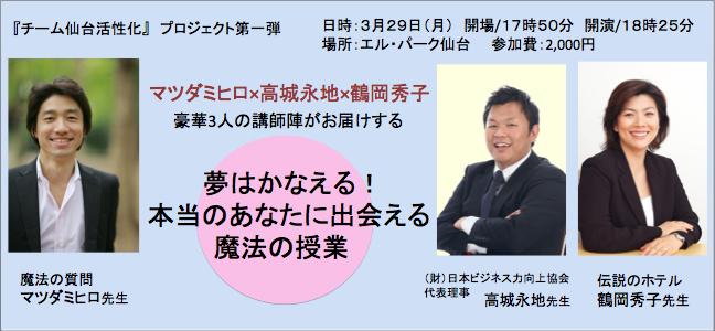 3月29日 仙台セミナー用バナー.jpg