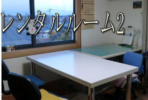レンタルルーム2.jpg