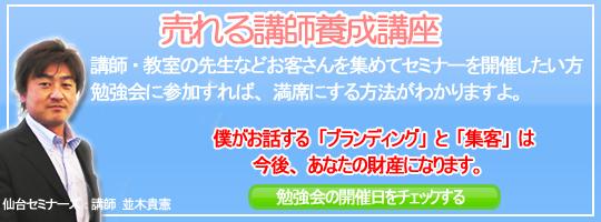 sensemi-bana01.jpg